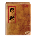 tang, dynasty Sienna icon